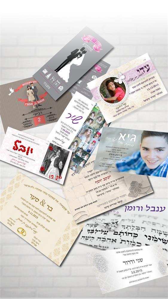 elkabetz-screen-invite - עותק